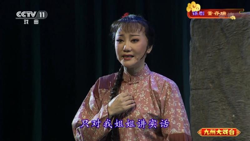 锡剧董存瑞 主演:周东亮 九州大戏台 20210701
