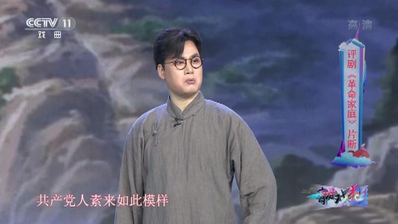 评剧革命家庭片断 表演:李宣捷 青春戏苑
