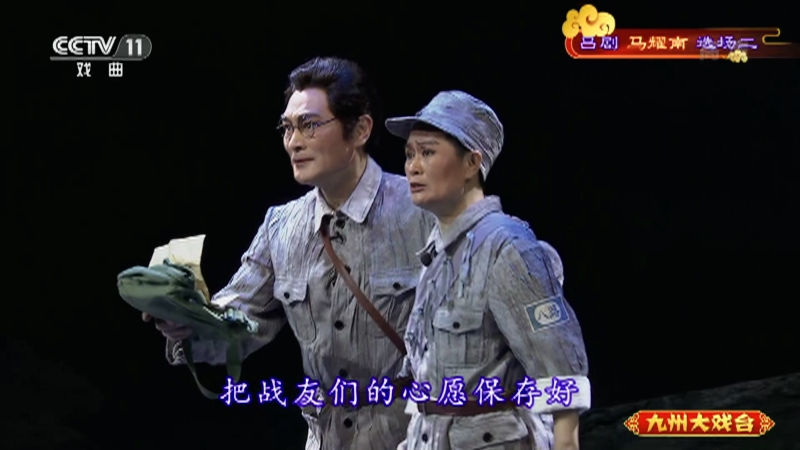 吕剧马耀南选场二 主演:荆延国 史萍 房明 冯春辉 九州大戏台 20210702