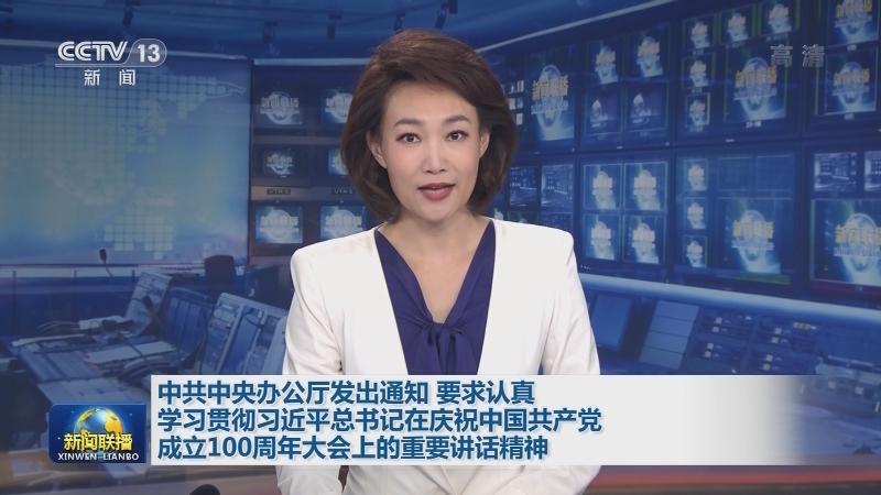 中共中央办公厅发出通知 要求认真学习贯彻习近平总书记在庆祝中国共产党成立100周年大会上的重要讲话精神