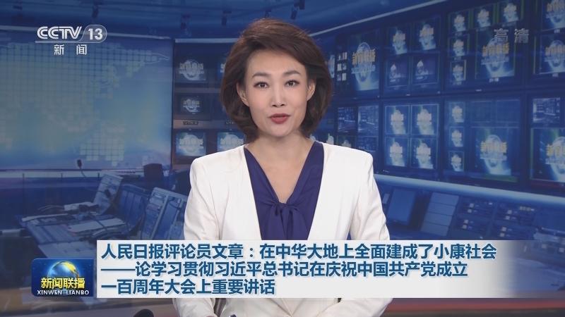 人民日报评论员文章:在中华大地上全面建成了小康社会——论学习贯彻习近平总书记在庆祝中国共产党成立一百周年大会上重要讲话