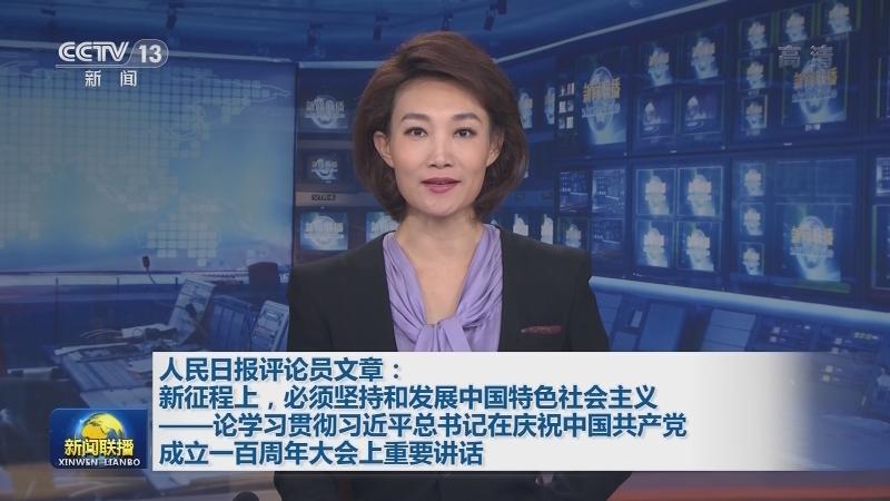 人民日报评论员文章:新征程上,必须坚持和发展中国特色社会主义——论学习贯彻习近平总书记在庆祝中国共产党成立一百周年大会上重要讲话