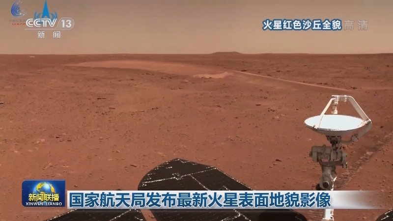 国家航天局发布最新火星表面地貌影像