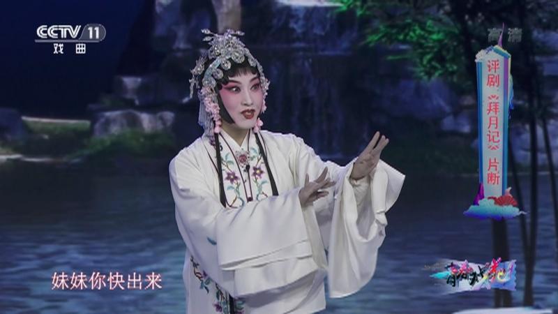 评剧拜月记片断 表演:张琪 青春戏苑
