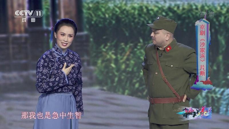 京剧沙家浜片断 表演:訾睿 李晓威 马磊 青春戏苑