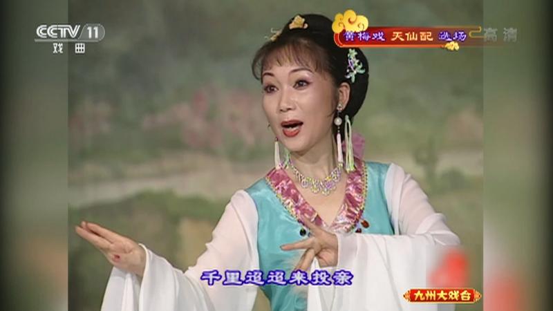 黄梅戏天仙配选场 主演:张小萍 刘国平 九州大戏台 20210711