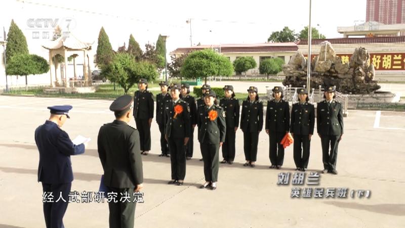 《谁是终极英雄》 20210711 刘胡兰英雄民兵班(下)