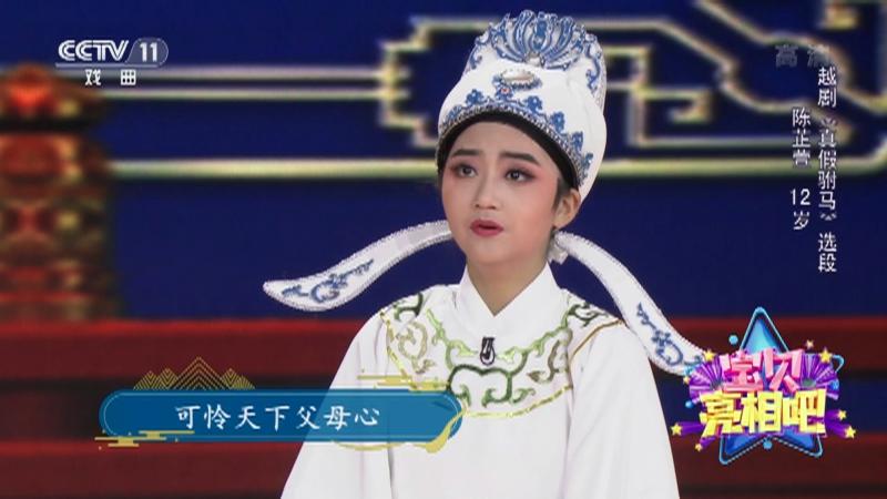 越剧真假驸马选段 表演:陈芷萱 宝贝亮相吧
