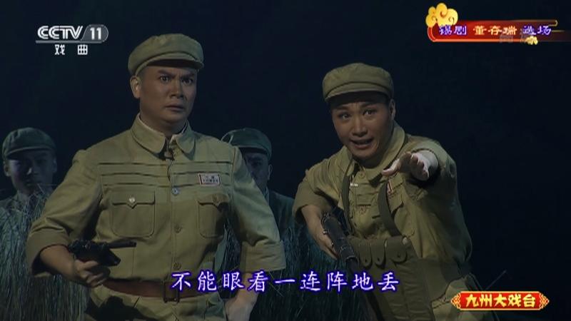 锡剧董存瑞选场 主演:周东亮 九州大戏台 20210712