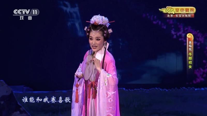 黄梅戏牛郎织女 主演:周珊 魏瑜遥 吴亚玲 CCTV空中剧院 20210712