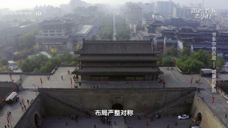 《跟着书本去旅行》 20210712 书本中的古迹——城墙的诉说