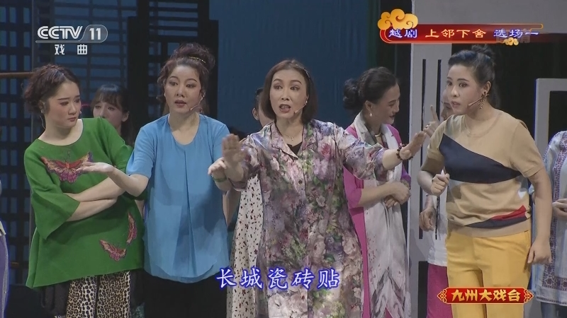 越剧上邻下舍选场一 主演:李晓旭 九州大戏台 20210713