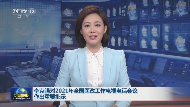 李克强对2021年全国医改工作电视电话会议作出重要批示