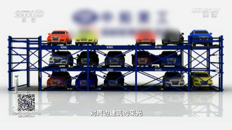 《创新进行时》 20210721 停车有道(二)