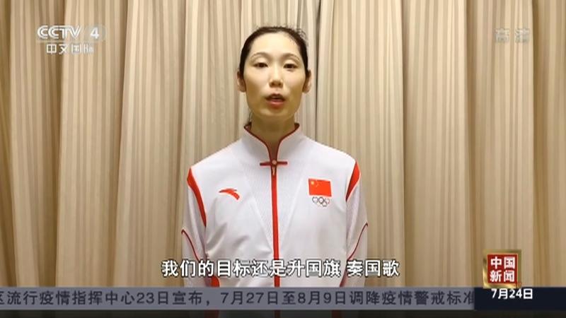 《中国新闻》 20210724 07:00