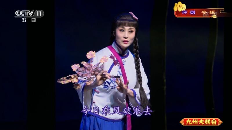 评剧安娥 主演:袁淑梅 张超群 九州大戏台 20210725