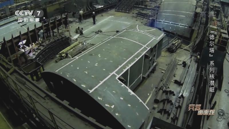 """《兵器面面观》 20210729 """"德尔塔""""系列核潜艇"""