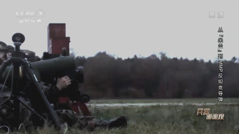 """《兵器面面观》 20210730 从""""米兰""""到MMP反坦克导弹"""