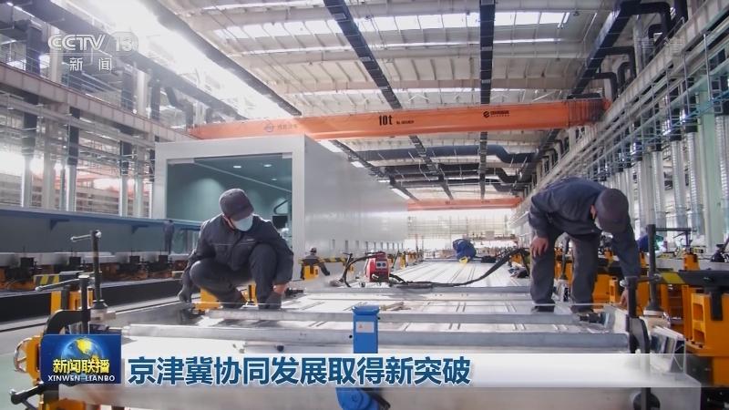[视频]京津冀协同发展取得新突破