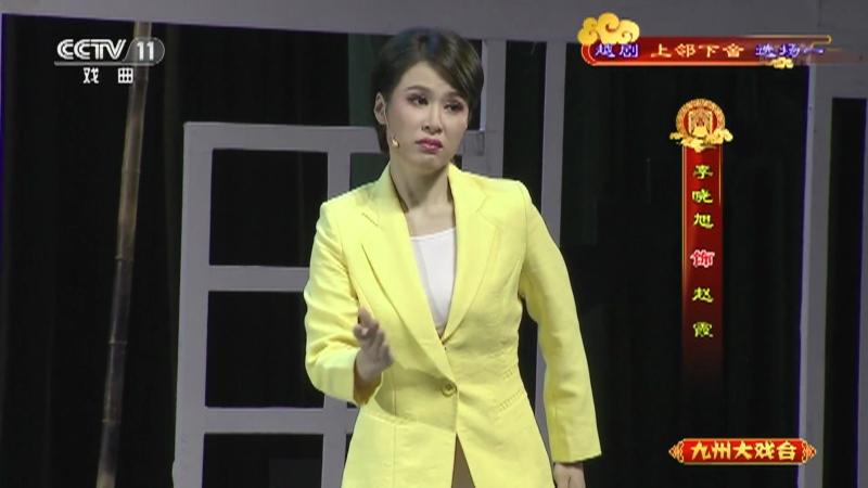 越剧上邻下舍选场一 主演:李晓旭 九州大戏台 20210731