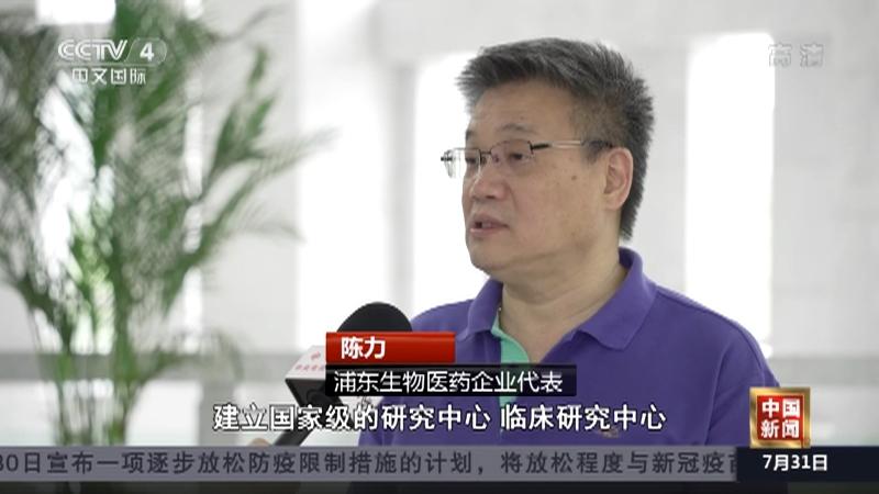 《中国新闻》 20210731 19:00