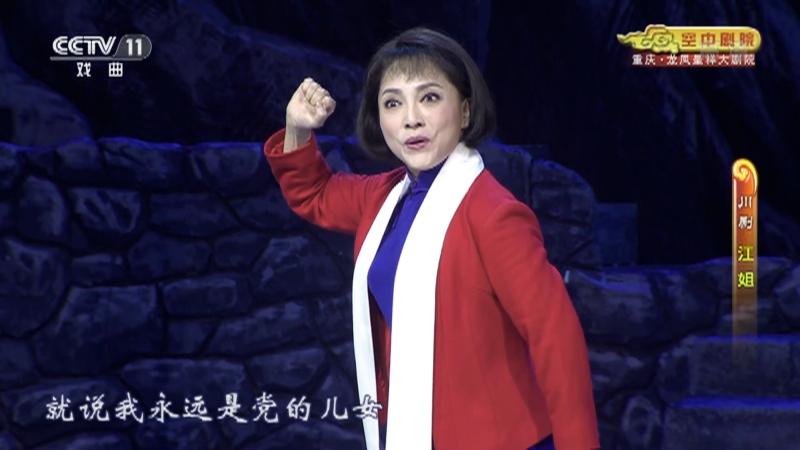 川剧江姐 主演:沈铁梅 胡瑜斌 CCTV空中剧院 20210731