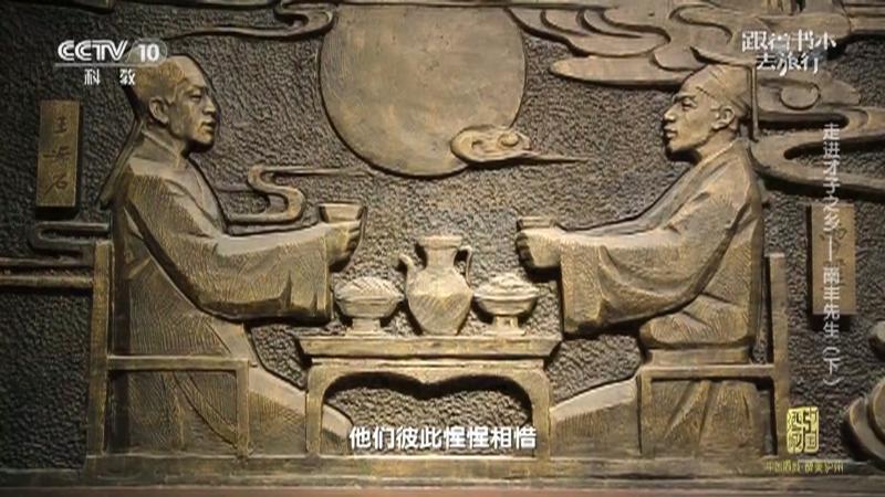 《跟着书本去旅行》 20210802 走进才子之乡——南丰先生(下)