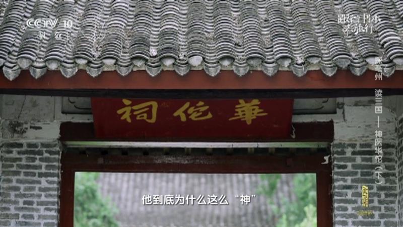 《跟着书本去旅行》 20210804 探亳州 读三国——神医华佗(下)