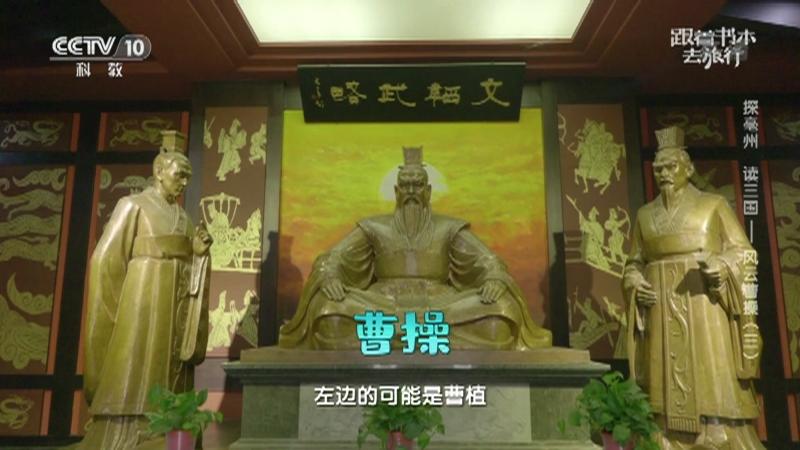 《跟着书本去旅行》 20210809 探亳州 读三国——风云曹操(三)