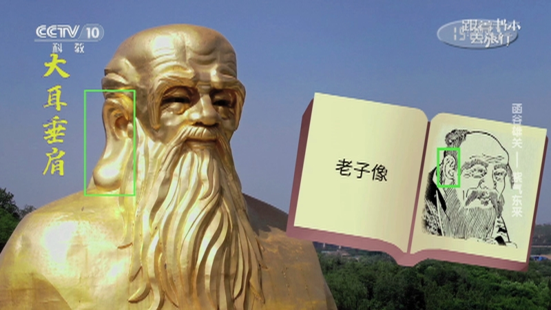 《跟着书本去旅行》 20210810 函谷雄关——紫气东来