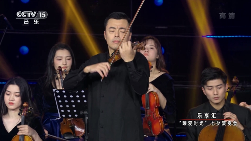 """《乐享汇》 20210814 """"臻爱时光""""七夕演奏会"""