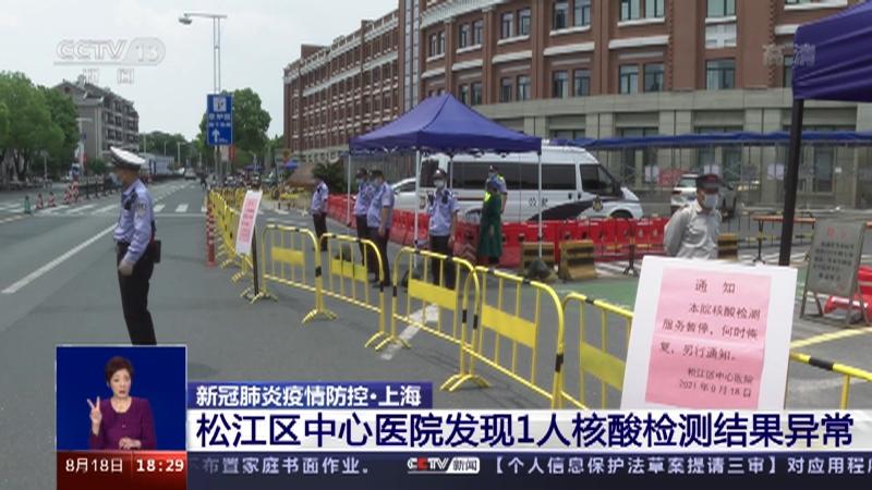[共同关注]新冠肺炎疫情防控·上海 松江区中心医院发现1人核酸检测结果异常