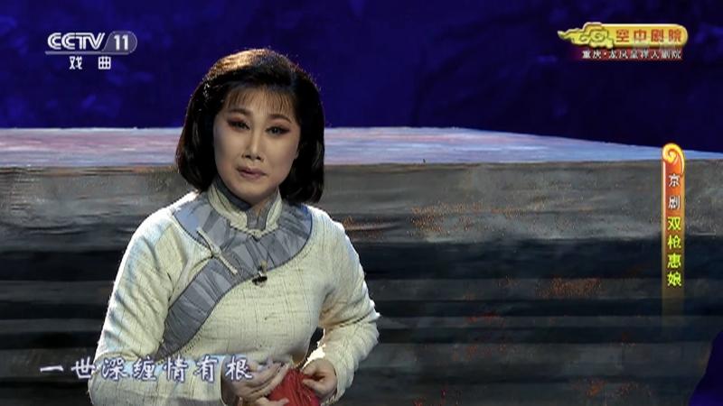 京剧双枪惠娘 主演:程联群 张军强 周利 CCTV空中剧院 20210821
