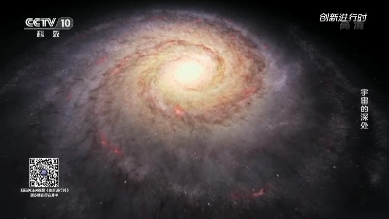 《创新进行时》 20210825 宇宙的深处
