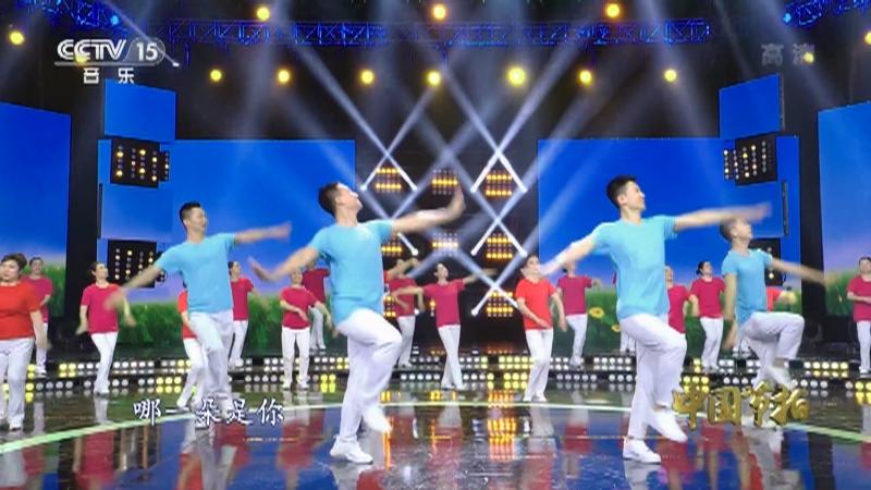 《中国节拍》 20210827