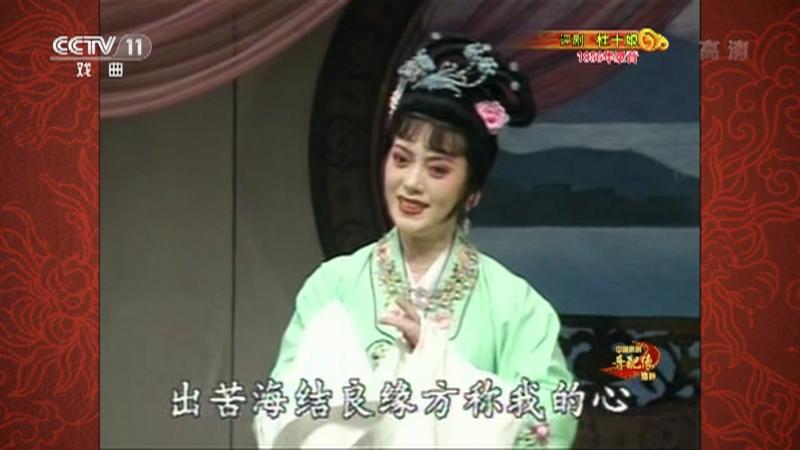 评剧杜十娘1/2 主演:配像:王冠丽 中国京剧音配像精粹 20210830