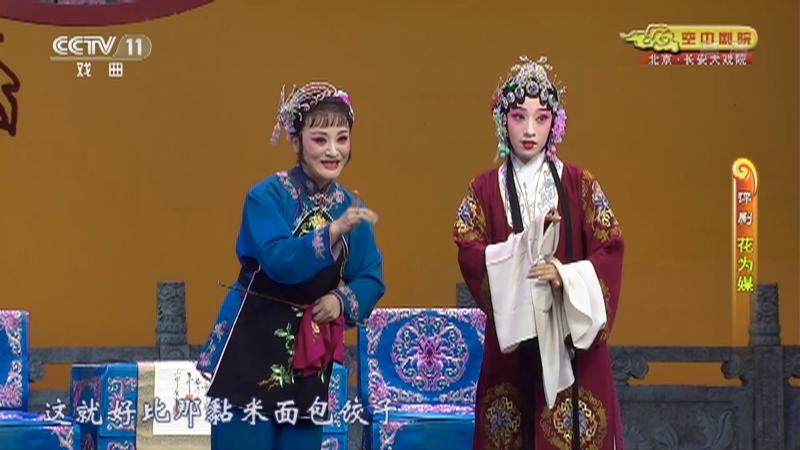 评剧花为媒 主演:王丽京 李妮 张琪 CCTV空中剧院 20210830