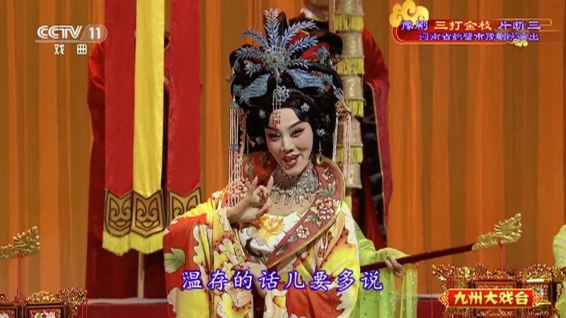 豫剧三打金枝片断三 主演:徐福先 九州大戏台 20210831