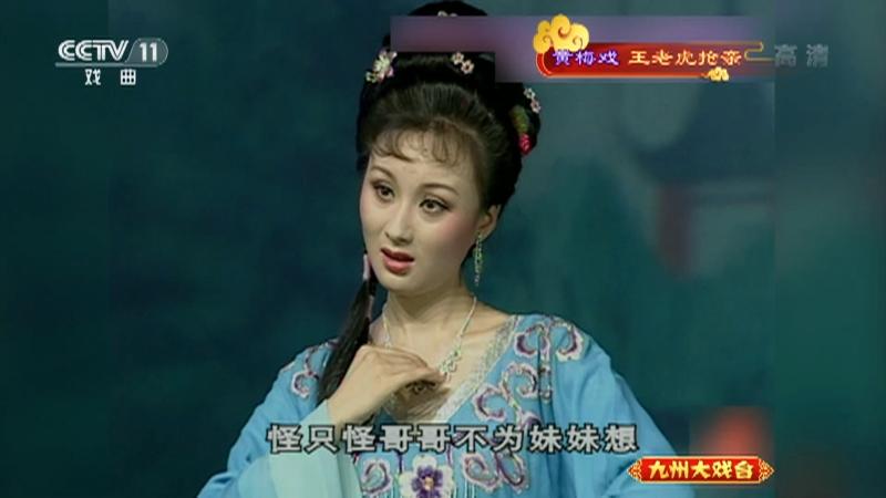 黄梅戏王老虎抢亲选场 主演:严桂兰 左胜利 盛敏学 九州大戏台 20210831