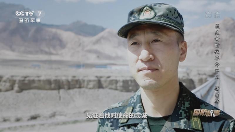 《国防故事》 20210901 最美新时代革命军人 杨富祥