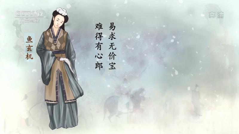 《法律讲堂(文史版)》 20210901 悲情才女鱼玄机(上)