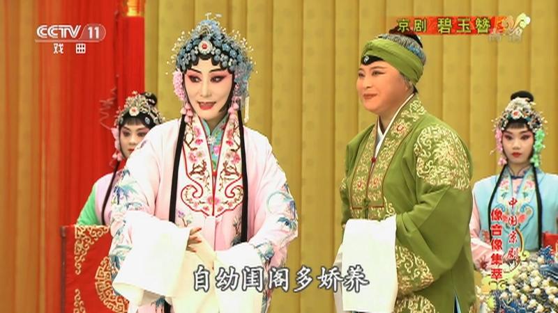 京剧碧玉簪 主演:孙劲梅 李娜 中国京剧像音像集萃 20210903