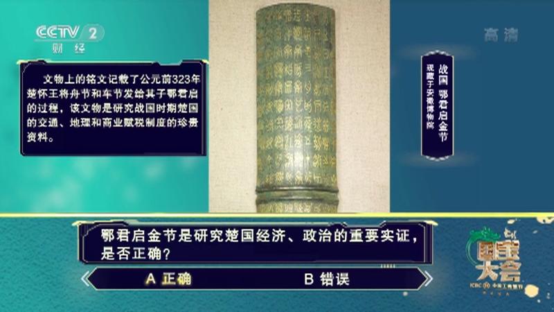 《中国国宝大会》 20210904