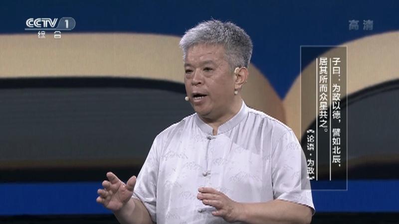 《开讲啦》 20210904 本期演讲者:杨朝明