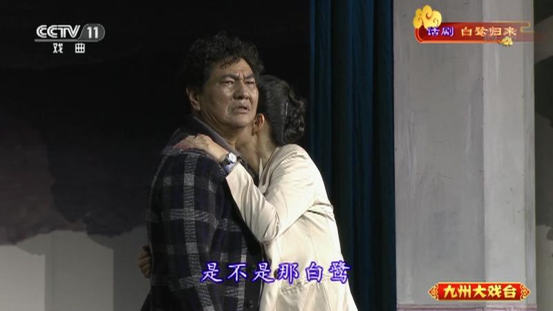 话剧白鹭归来 主演:李昌元 九州大戏台 20210905