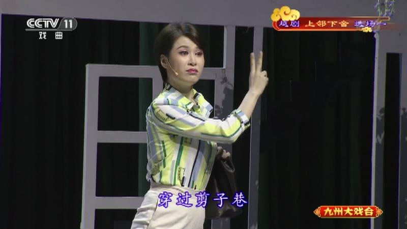 越剧上邻下舍选场一 主演:李晓旭 九州大戏台 20210908