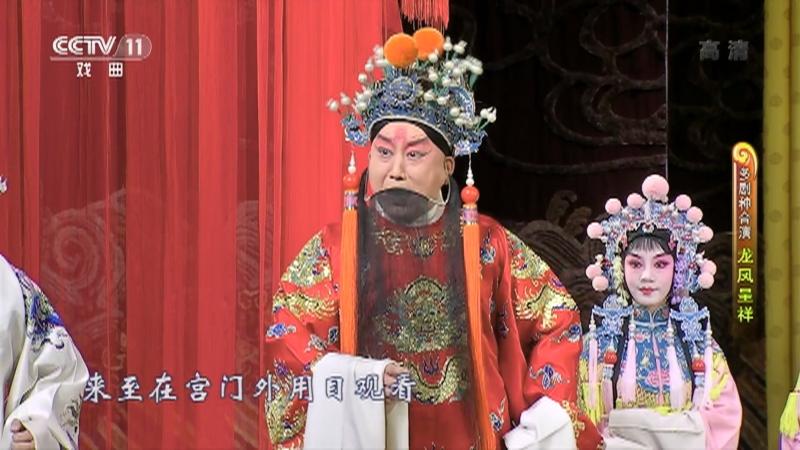 多剧种合演龙凤呈祥 主演:刘宸 刘朝云 武红霞 朱强 CCTV空中剧院 20210909