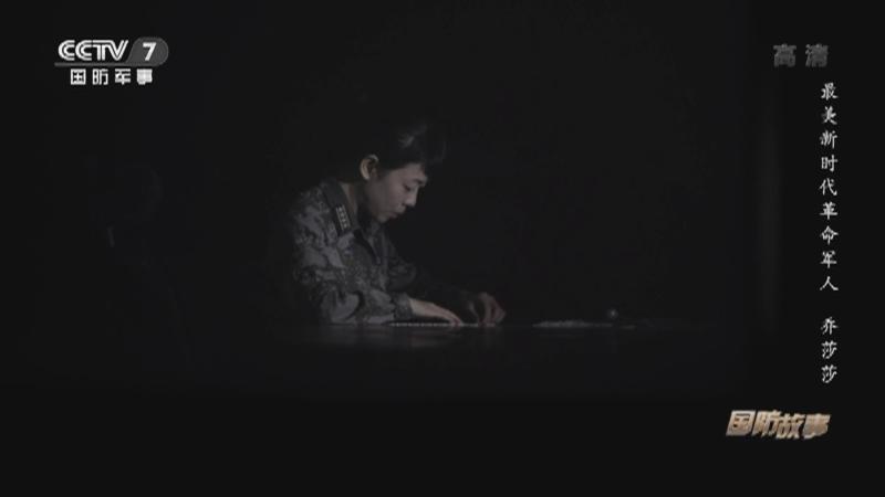 《国防故事》 20210909 最美新时代革命军人 乔莎莎