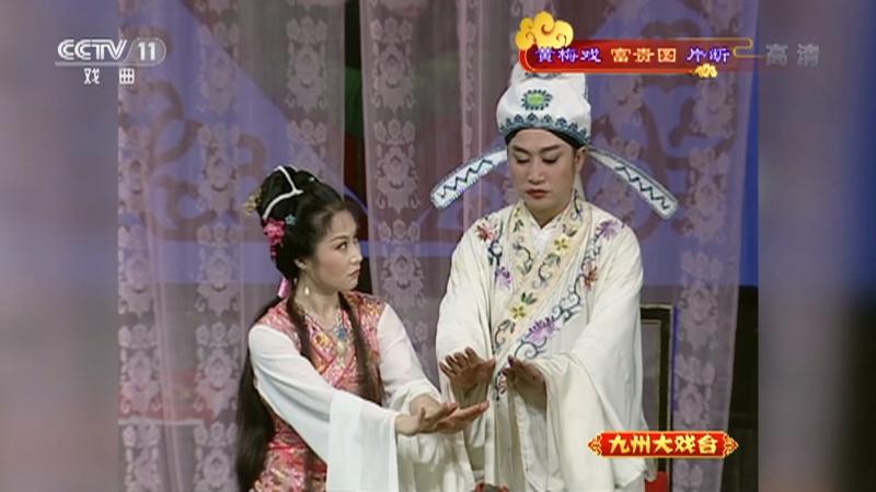 黄梅戏富贵图片断 主演:赵媛媛 马自俊 九州大戏台 20210911