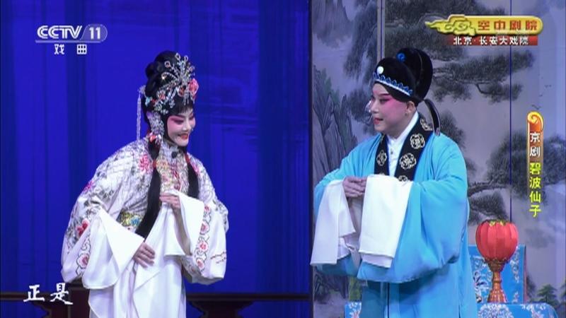 京剧碧波仙子 主演:朱虹 包飞 CCTV空中剧院 20210913